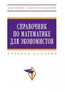 Обложка книги  - Справочник по математике для экономистов