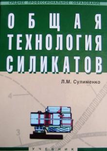 Обложка книги  - Общая технология силикатов