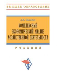 Обложка книги  - Комплексный экономический анализ хозяйственной деятельности: учебник