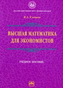 Обложка книги  - Высшая математика для экономистов: учебное пособие