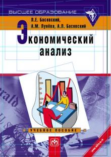 Обложка книги  - Экономический анализ: учебное пособие