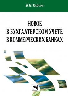 Обложка книги  - Новое в бухгалтерском учете в коммерческих банках