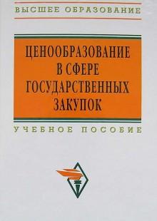 Обложка книги  - Ценообразование в сфере государственных закупок: учебное пособие