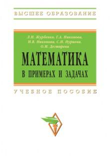 Обложка книги  - Математика в примерах и задачах: учебное пособие