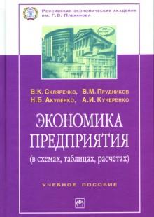 Обложка книги  - Экономика предприятия (в схемах, таблицах, расчетах): учебное пособие