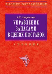 Обложка книги  - Управление запасами в цепях поставок