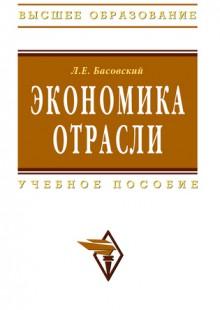 Обложка книги  - Экономика отрасли: учебное пособие