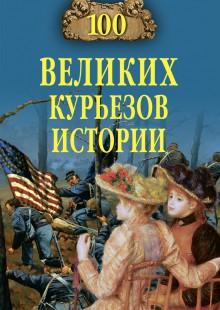 Обложка книги  - 100 великих курьезов истории