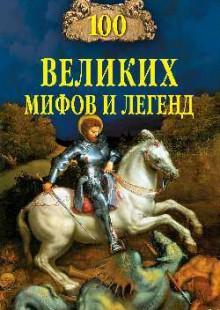 Обложка книги  - 100 великих мифов и легенд