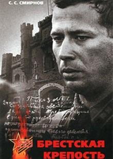 Обложка книги  - Брестская крепость