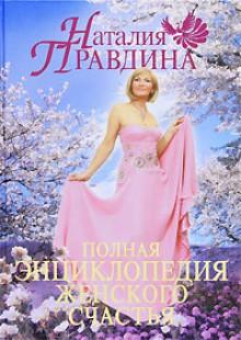 Обложка книги  - Полная энциклопедия женского счастья
