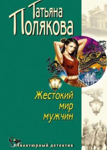 Обложка книги  - Жестокий мир мужчин