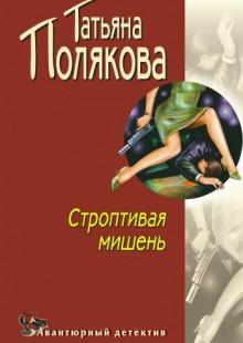Обложка книги  - Строптивая мишень