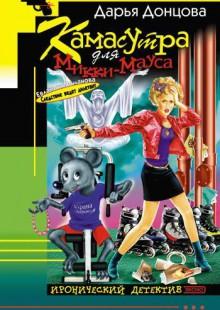 Обложка книги  - Камасутра для Микки-Мауса