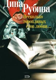 Обложка книги  - Голос в метро