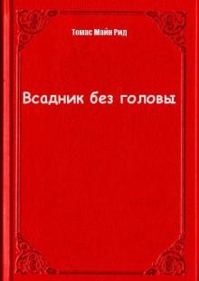 Обложка книги  - Всадник без головы