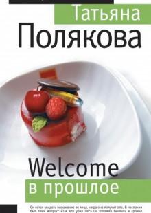 Обложка книги  - Welcome в прошлое