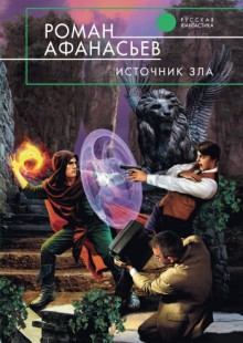 Обложка книги  - Источник Зла
