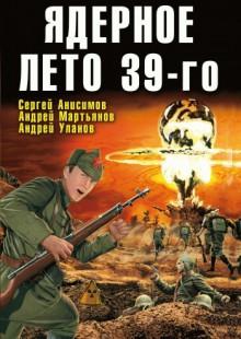 Обложка книги  - Ядерное лето 39-го (сборник)