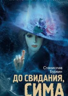 Обложка книги  - До свидания, Сима