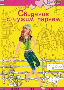 Обложка книги  - Свидание с чужим парнем