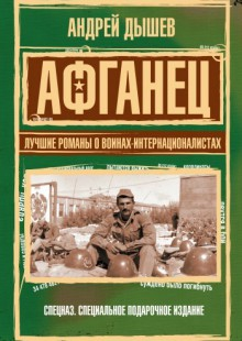 Обложка книги  - Афганец. Лучшие романы о воинах-интернационалистах