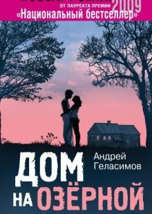 Обложка книги  - Дом на Озерной