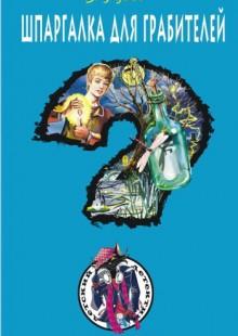 Обложка книги  - Шпаргалка для грабителей