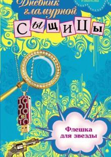 Обложка книги  - Флешка для звезды