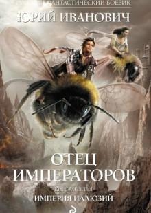 Обложка книги  - Империя иллюзий