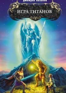 Обложка книги  - Игра титанов
