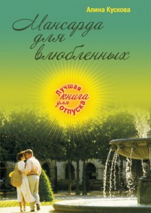 Обложка книги  - Мансарда для влюбленных