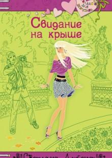 Обложка книги  - Свидание на крыше
