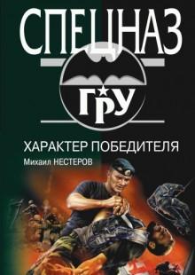 Обложка книги  - Характер победителя