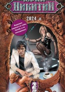Обложка книги  - 2024-й