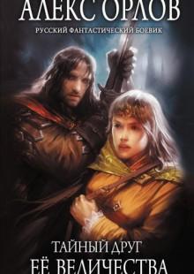 Обложка книги  - Тайный друг ее величества