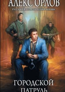 Обложка книги  - Городской патруль