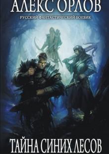 Обложка книги  - Тайна Синих лесов