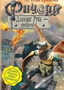 Обложка книги  - Ричард Длинные Руки – фрейграф