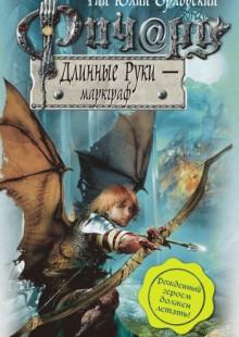 Обложка книги  - Ричард Длинные Руки – маркграф
