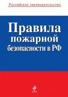 Обложка книги  - Правила пожарной безопасности в РФ