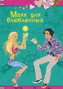 Обложка книги  - Маяк для влюбленных