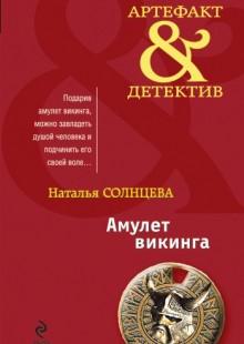 Обложка книги  - Медальон