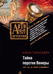 Обложка книги  - Тайна перстня Венеры