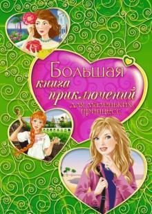 Обложка книги  - Большая книга приключений для маленьких принцесс (сборник)