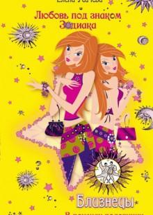 Обложка книги  - Близнецы. В поисках половинки