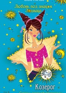 Обложка книги  - Козерог. Сердце ледяной принцессы