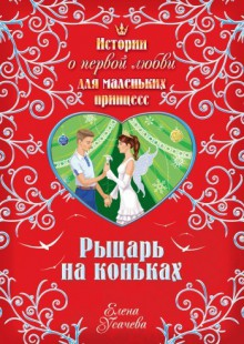 Обложка книги  - Рыцарь на коньках