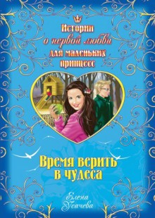 Обложка книги  - Время верить в чудеса