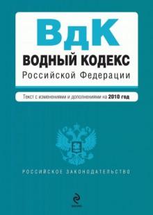 Обложка книги  - Водный кодекс Российской Федерации с изменениями и дополнениями на 2010 год
